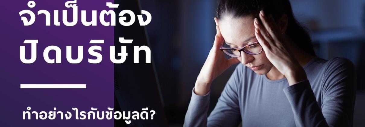 โควิด-19: จำเป็นต้องปิดบริษัท ทำอย่างไรกับข้อมูลดี? 3