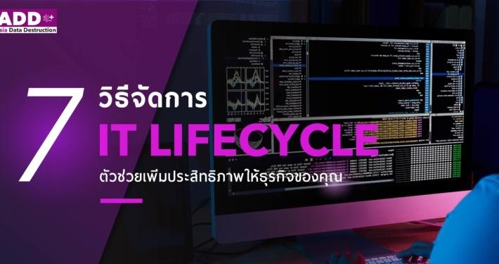 7 วิธีจัดการ IT Lifecycle เพื่อช่วยเสริมสร้างธุรกิจ 3