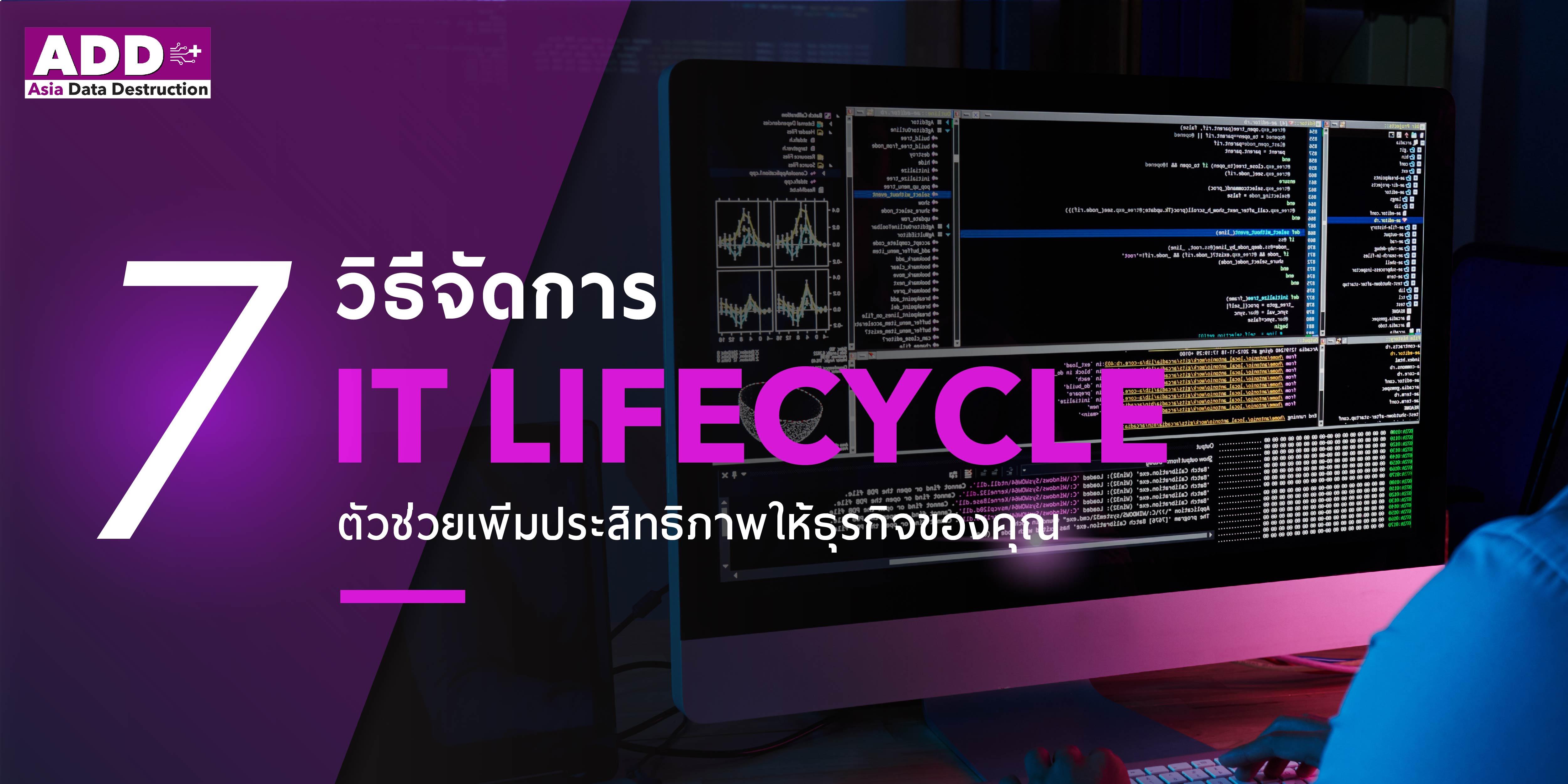 7 วิธีจัดการ IT Lifecycle เพื่อช่วยเสริมสร้างธุรกิจ 1