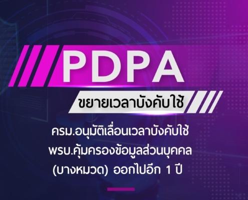 พรบ. คุ้มครองข้อมูลส่วนบุคคล(PDPA) เลื่อนการบังคับใช้ 1 ปี มีผลอะไรบ้าง และต้องปรับตัวอย่างไรให้สอดคล้องกับกฎหมาย 2