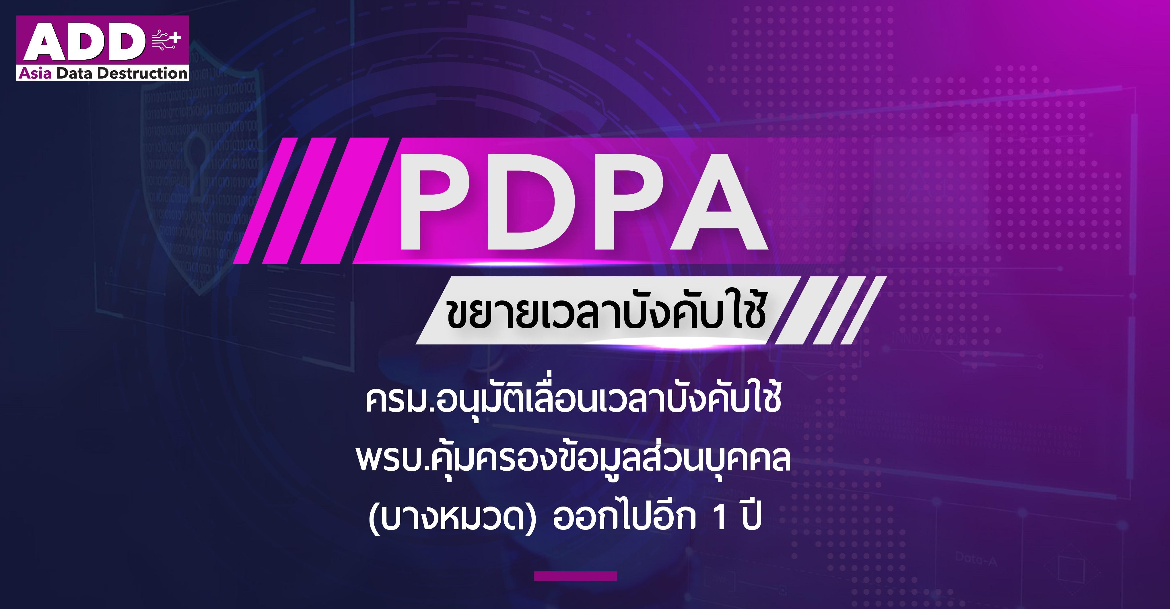พรบ. คุ้มครองข้อมูลส่วนบุคคล(PDPA) เลื่อนการบังคับใช้ 1 ปี มีผลอะไรบ้าง และต้องปรับตัวอย่างไรให้สอดคล้องกับกฎหมาย 1