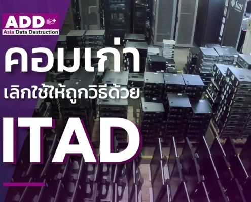 The progression of Thailand Data Protection Act and Cyber Security law. 10