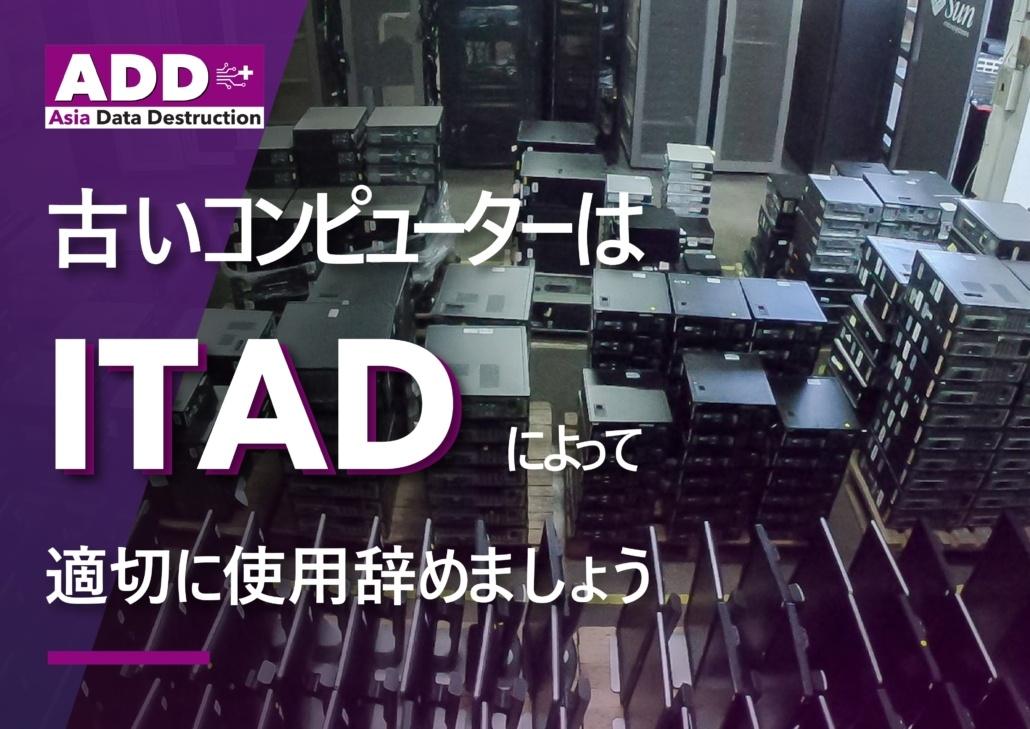 ITAD It Asset Disposal、古いコンピューターのソリューション、利益を得る方法 1
