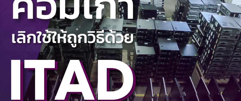 พนักงานบริษัททำลายข้อมูลในญี่ปุ่นนำฮาร์ดดิสก์ไปประกาศขายบนเว็บประมูล 8