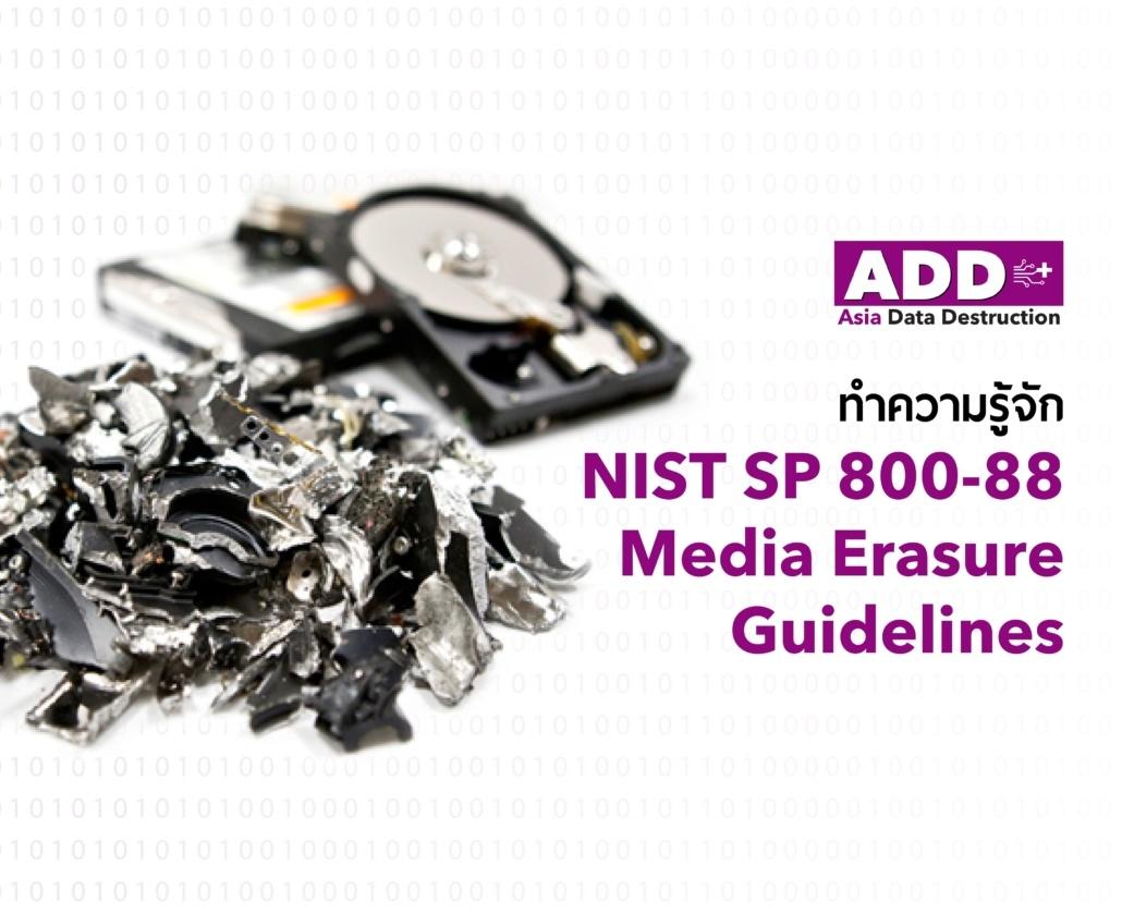 มาตรฐานการทำลายข้อมูลที่รัฐบาล และเอกชนส่วนใหญ่เลือกใช้ NIST SP 800-88 Media Erasure Guildlines คือ อะไร  ตรงตามข้อกำหนด PDPA GDPR หรือไม่ อย่างไร 9