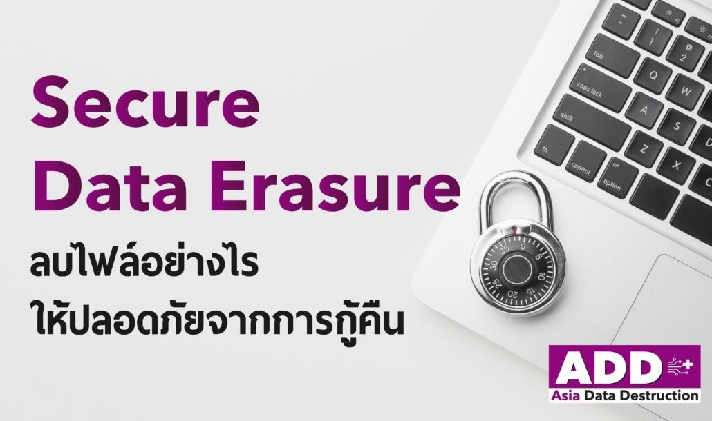 Secure Data Erasure: ลบไฟล์อย่างไรให้ปลอดภัยจากการกู้คืน  / Factory Reset ปลอดภัยมั้ย ได้ผลจริงหรือไม่ 5
