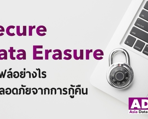 Secure Data Erasure: ลบไฟล์อย่างไรให้ปลอดภัยจากการกู้คืน  / Factory Reset ปลอดภัยมั้ย ได้ผลจริงหรือไม่ 3