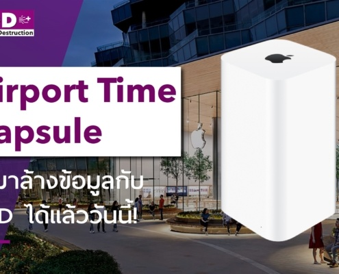 AirPort Time Capsule จาก Apple เปลี่ยนเครื่องใหม่ เครื่องเก่าเลิกใช้ สามารถนำมาล้างทำลายข้อมูลชัวร์ 100% ได้ที่ Asia Data Destruction 1