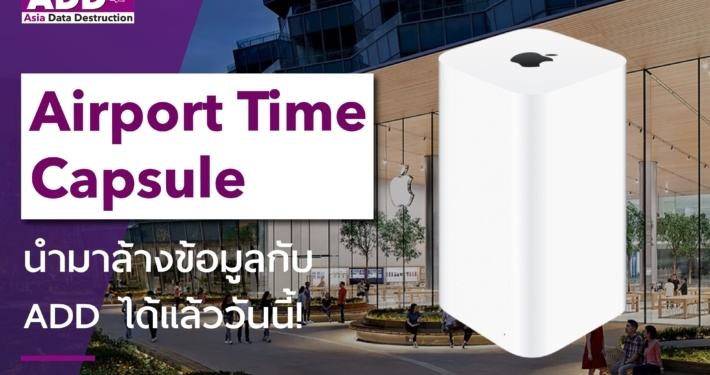 AirPort Time Capsule จาก Apple เปลี่ยนเครื่องใหม่ เครื่องเก่าเลิกใช้ สามารถนำมาล้างทำลายข้อมูลชัวร์ 100% ได้ที่ Asia Data Destruction 2