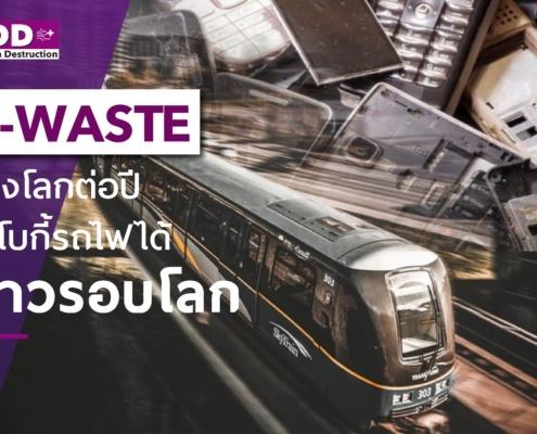 ขยะ E-Waste