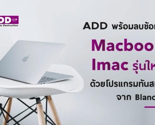 ลบข้อมูล iMac Macbook
