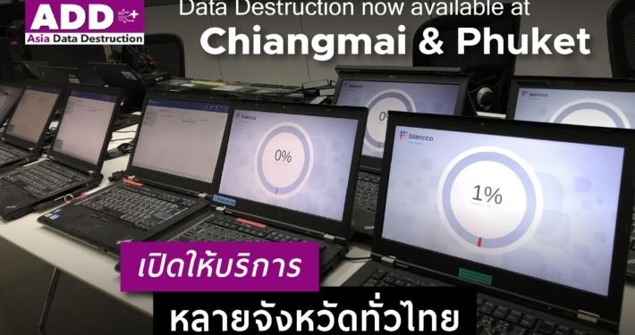 บริการทำลายข้อมูลทั่วไทย