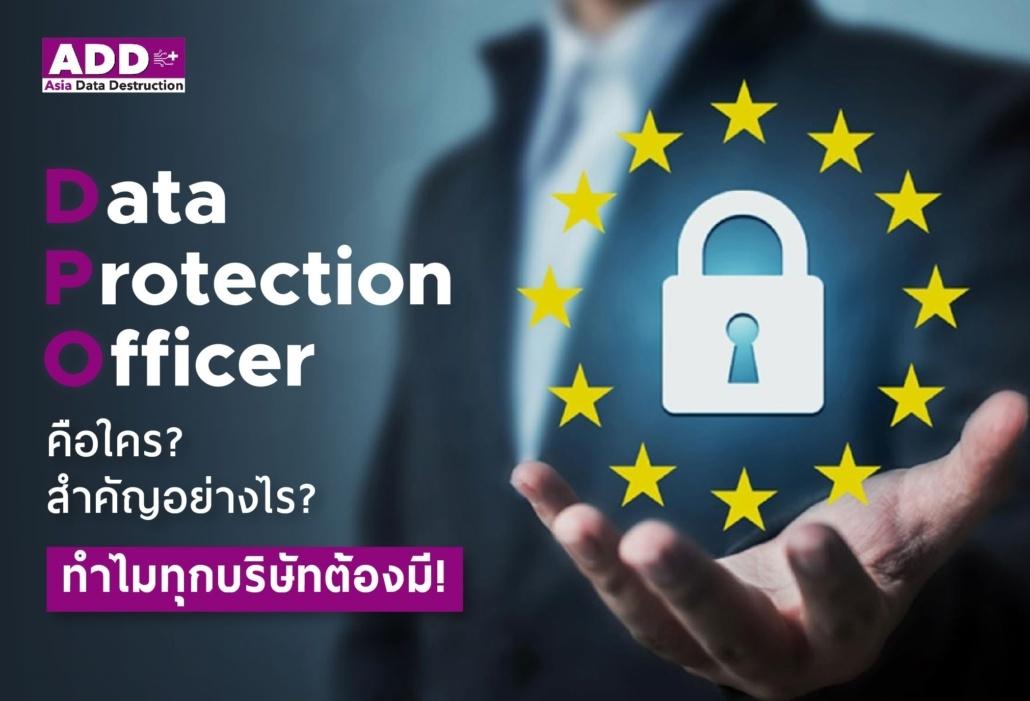 Data Protection Officer (DPO) คือใคร? มีหน้าที่สำคัญอะไร เลือกอย่างไร ทำไมทุกบริษัทต้องมี! 1