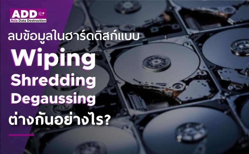 บริการทำลายข้อมูลที่ปลอดภัย ด้วยการลบข้อมูลในฮาร์ดดิสก์แบบ Degaussing และ Wiping คืออะไร? ต่างกับ Shredding (การบดฮาร์ดดิส)อย่างไร? 2