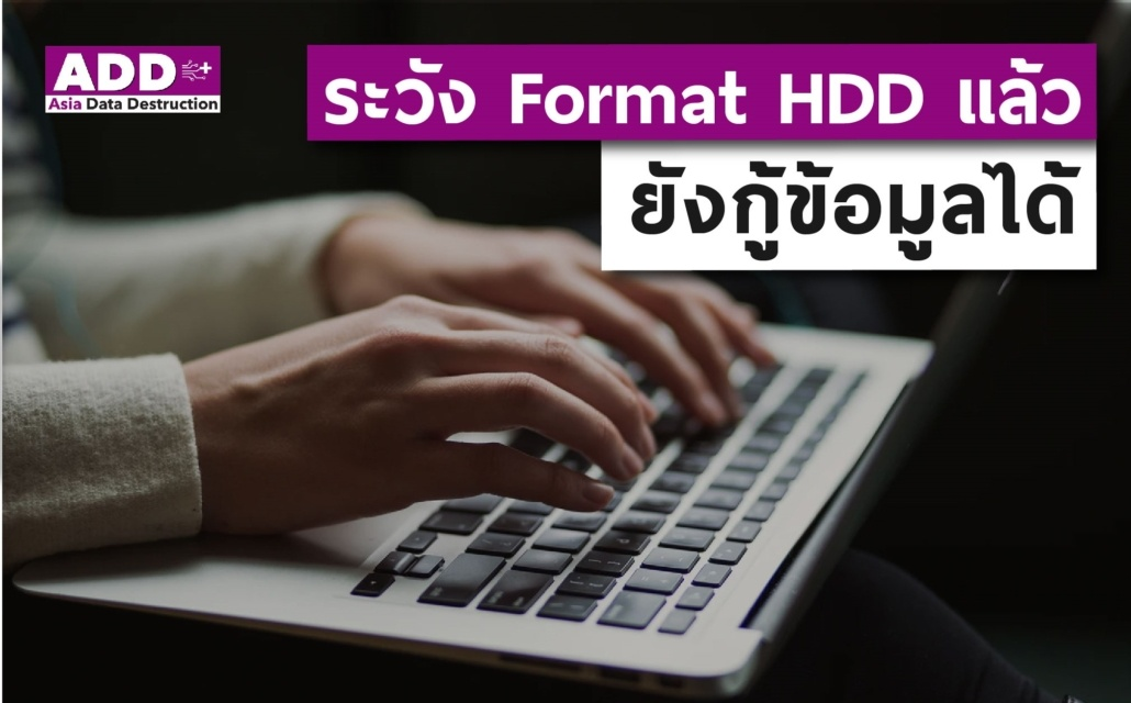 ระวัง! Format HDD แล้ว กู้ข้อมูลได้ 1