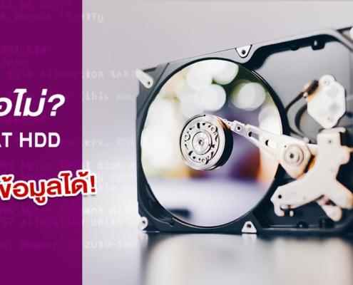 Format HDD กู้ข้อมูลได้