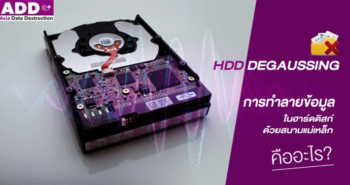 HDD DEGAUSSING