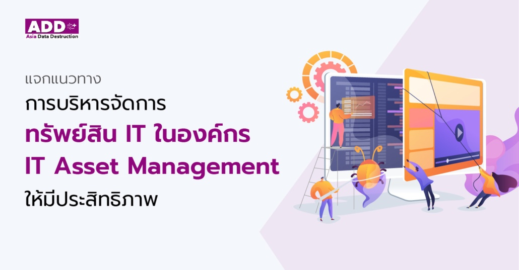 แจกแนวทางการบริหารจัดการทรัพย์สิน IT ในองค์กร(IT Asset Management) ให้มีประสิทธิภาพ 2