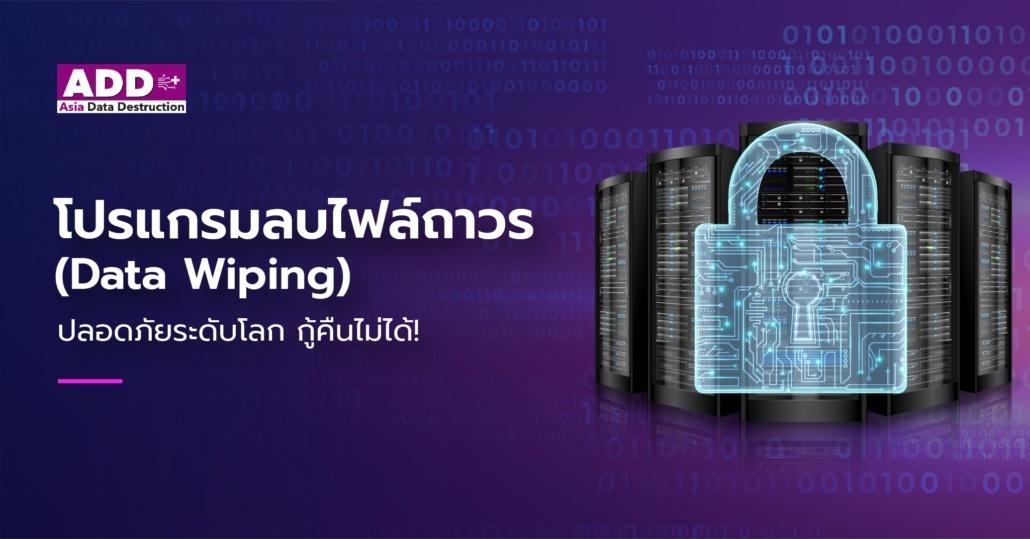 โปรแกรมลบไฟล์ถาวร (Data Wiping) ที่ปลอดภัยระดับโลก ในแบบที่ใครก็กู้คืนไม่ได้100% 1