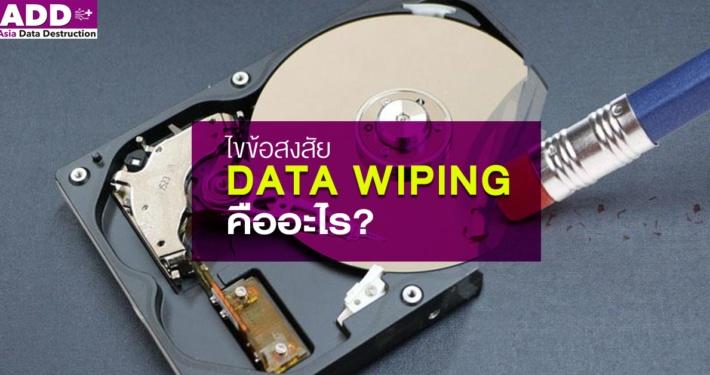 data wiping คืออะไร