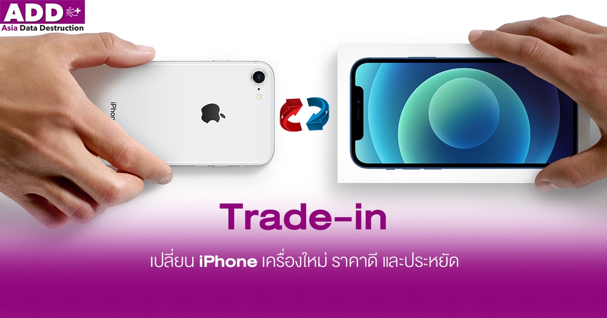 Trade in iphone