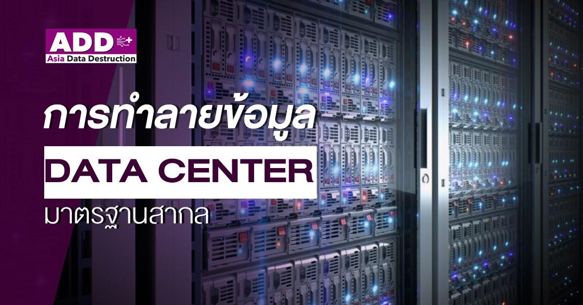 การทำลายข้อมูล-Data-Center